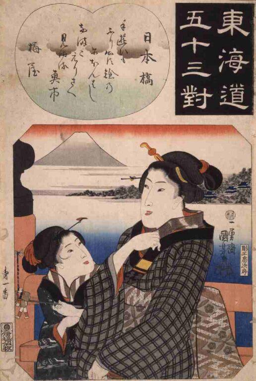 東海道五十三対 日本橋