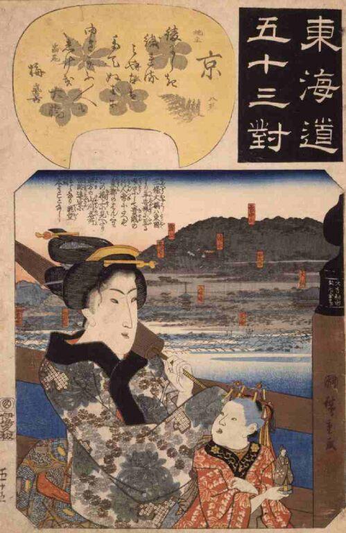 東海道五十三対 京
