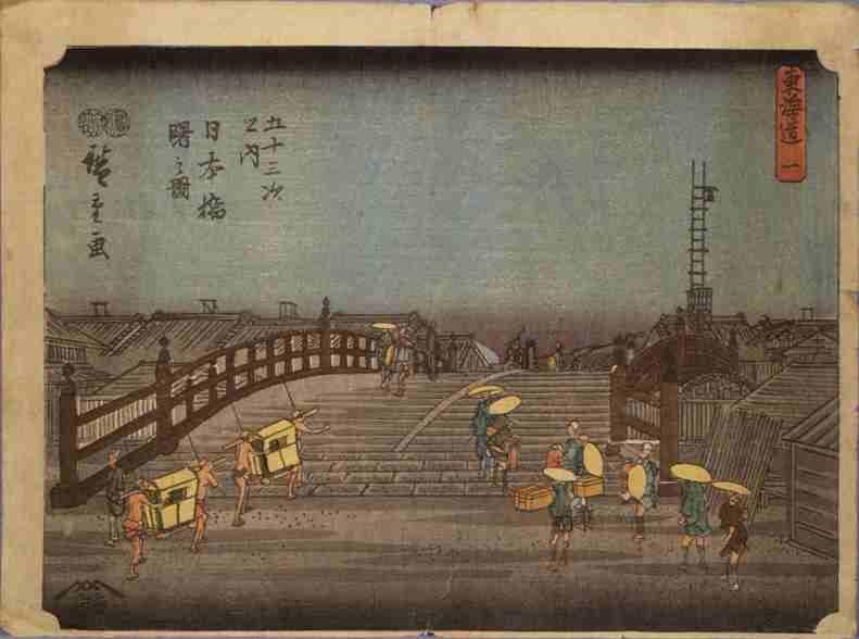 東海道一 五十三次之内 日本橋(蔦屋版)