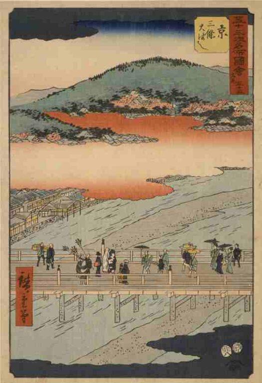 五十三次名所図会 五十五 京(竪絵東海道)