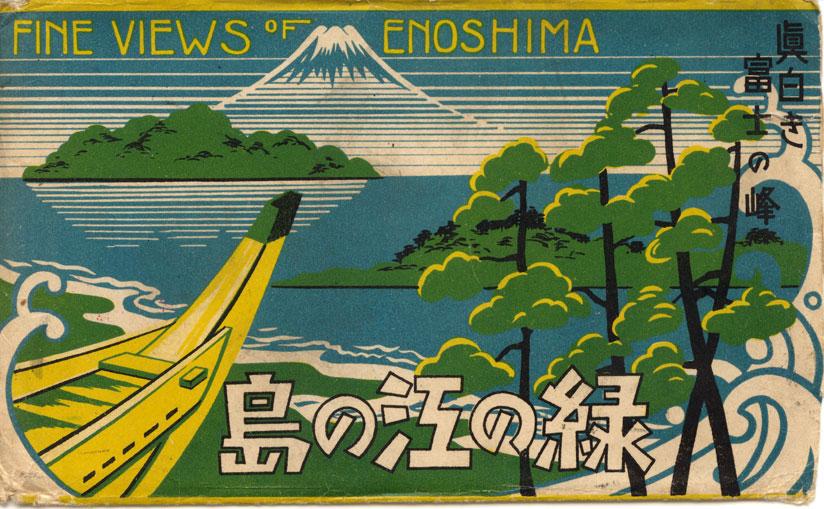緑の江の島(真白き富士の峰) 袋