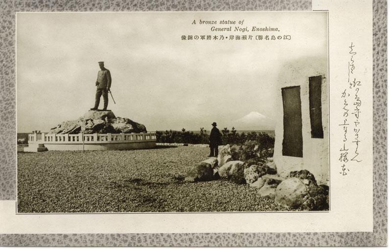 (江の島名勝)片瀬海岸・乃木将軍の銅像