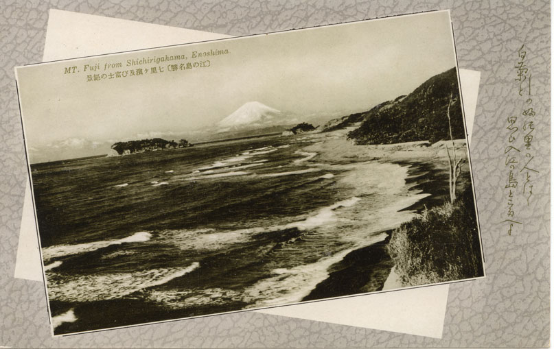 (江の島名勝)七里ヶ浜及び富士の絶景