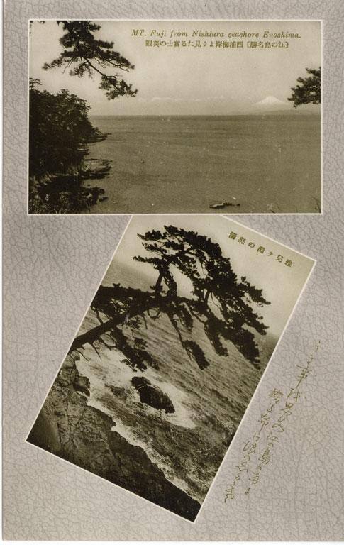 (江の島名勝)西浦海岸より見たる富士の美観/稚児ヶ淵の怒濤