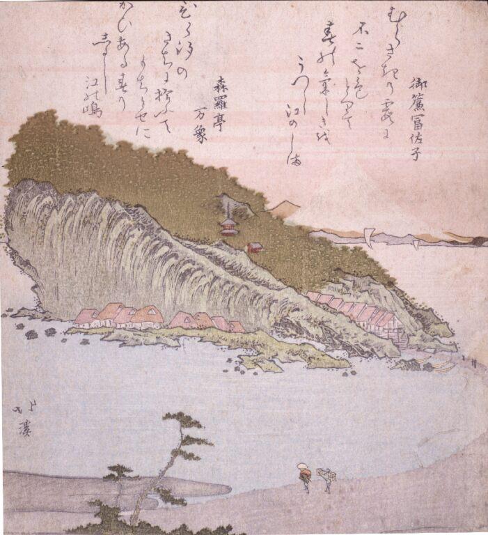 魚屋北溪 無題(江の島風景)