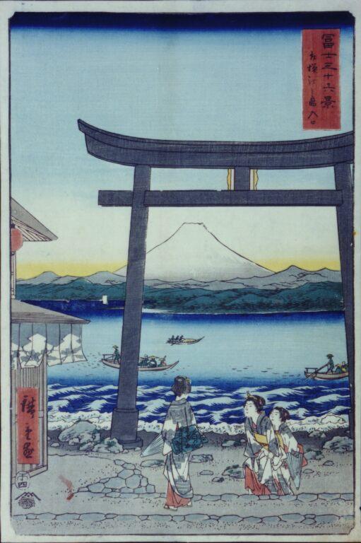 歌川広重 冨士三十六景 相模江之島入口