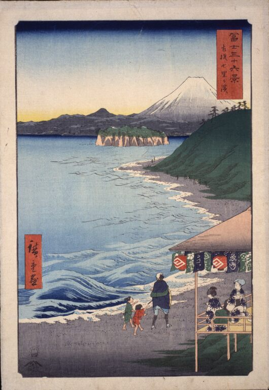 歌川広重 冨士三十六景 相模七里が浜