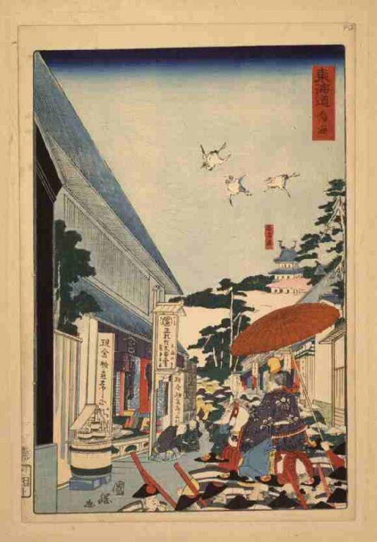 東海道 鳴海(上洛東海道)