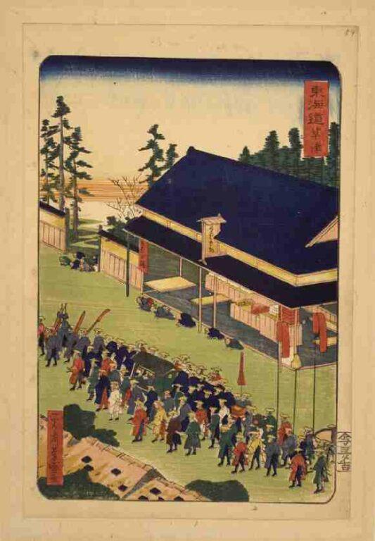 東海道 草津(上洛東海道)