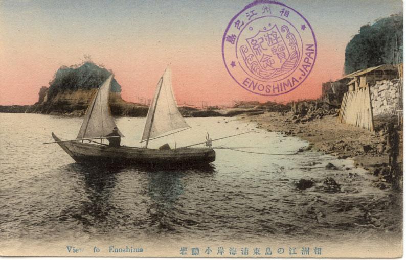 相州江の島東浦海岸小動岩