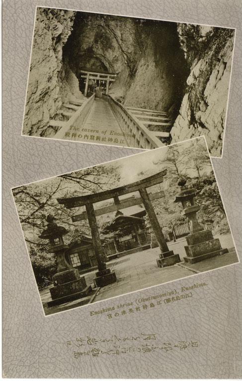(江の島名勝)江島神社奥津の宮/江島神社洞窟内の拝殿
